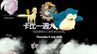 卡比一週大事回顧 9 July 2020 (Part 1)