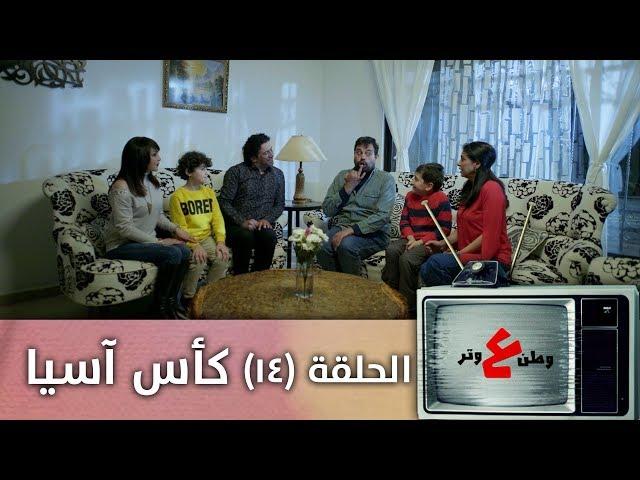 وطن ع وتر 2019- كأس آسيا   Dont touch - الحلقة الرابعة عشرة 14