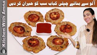 Aloo Ke Chapli Kabab   Chapli Kabab Recipe I Potato Kabab Recipe I Kitchen With Amna