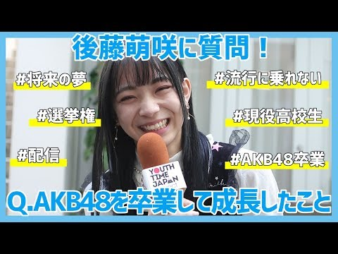 8月にAKB48を卒業した後藤萌咲にインタビュー! 現役女子高生の後藤さんに今、ハマっていることやAKB48を卒業して成長したこと、将来の夢などた...