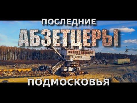 Последние Абзетцеры Подмосковья