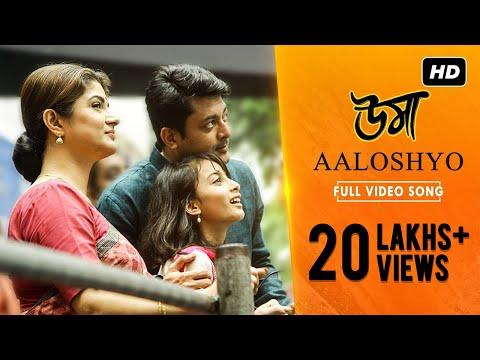 Aaloshyo (আলস্য) | Uma | Jisshu | Sara | Surangana | Anupam Roy | Srijit Mukherji | SVF