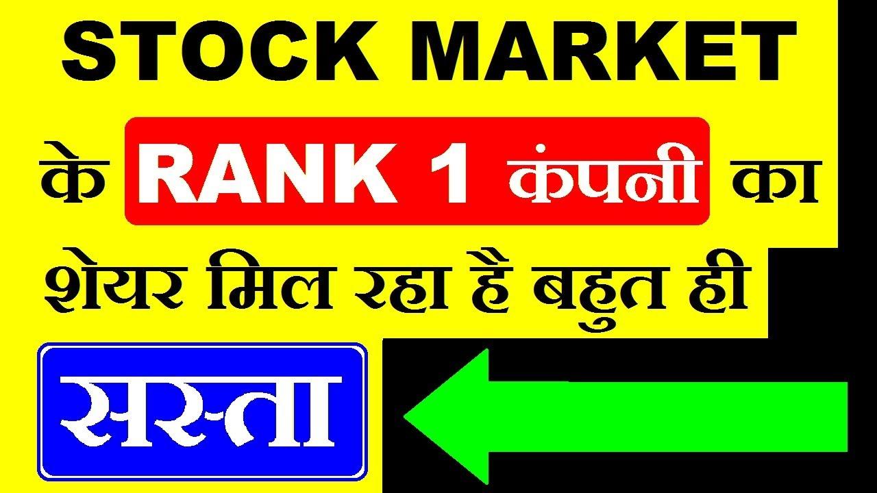 Stock Market क Rank 1 Share ह गय ह सस त Stock Market Latest News In Hindi By Smkc Youtube