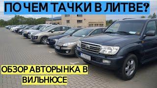 Цены на авто из Литвы | Обзор авто рынка в Вильнюсе