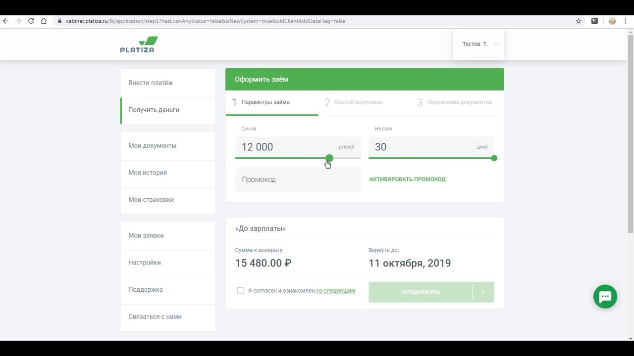 Русские деньги микрозайм адреса в москве