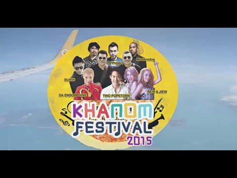 นกแอร์คอนเสิร์ตส่งยิ้ม ตอน ขนอม เฟสติเวิล 2015 - Nok Air Concert # Khanom Festival 2015