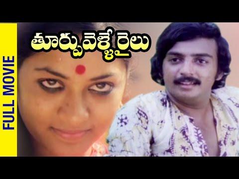 Thoorpu Velle Railu Telugu Full Movie | Mohan | Jyothi | SP Balasubramaniam | Bapu | Shemaroo Telugu