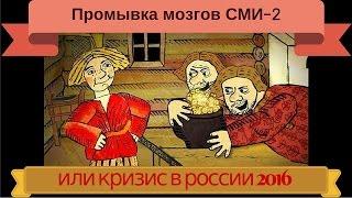Промывка мозгов СМИ-2. Кризис в России 2016.