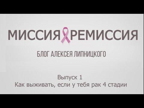 Борьба с раком 4 стадии. Мои принципы.