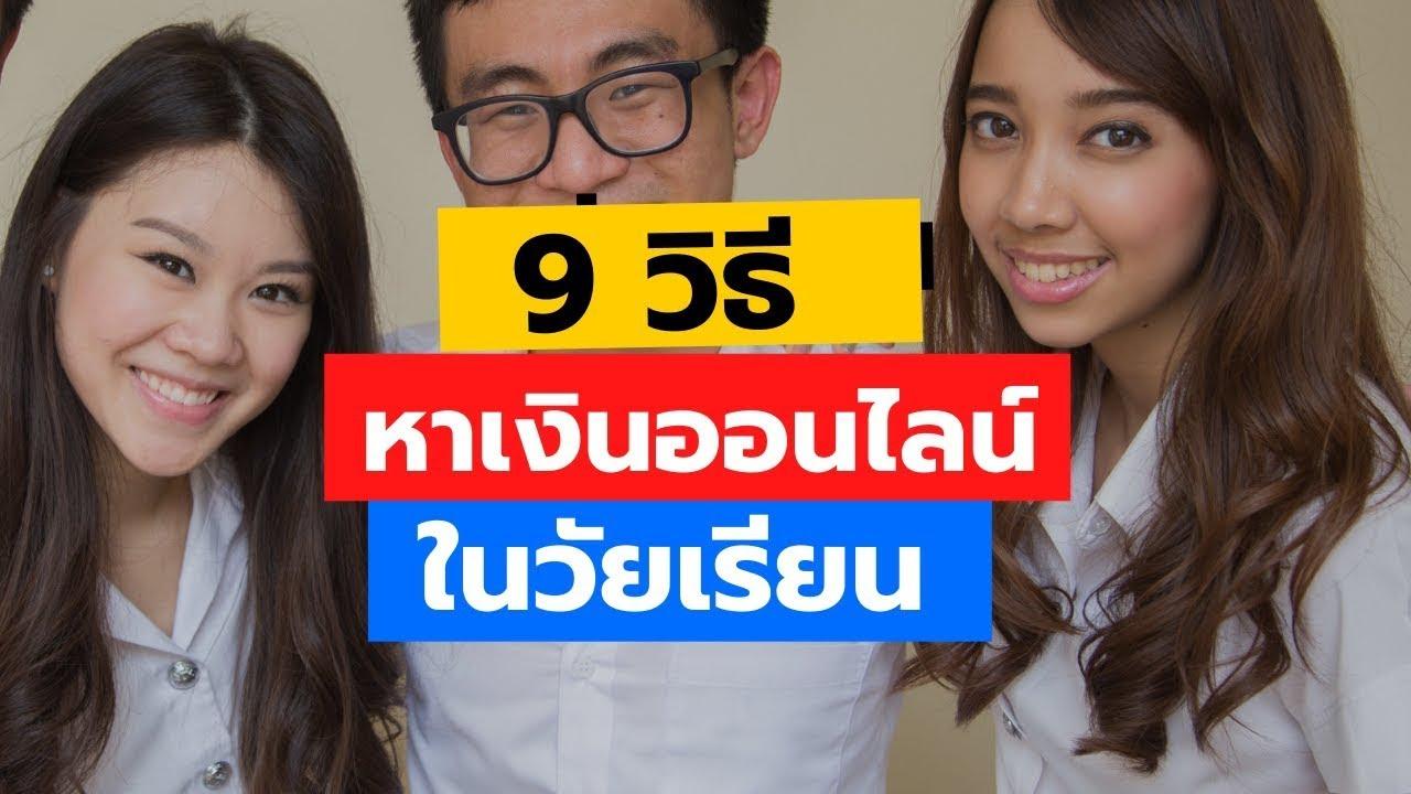 9 วิธีหาเงินออนไลน์ในวัยเรียน ช่วงโควิด 19 ได้เงินจริง!