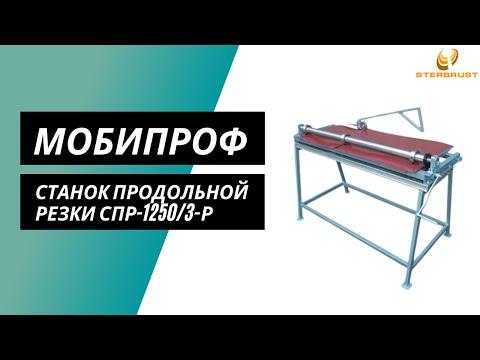Станок продольной резки СПР-1250/3-Р
