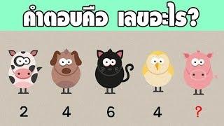 """เปิดปริศนา! ตัวเลขที่หายไปใน """"สัตว์ตัวสุดท้าย"""" คำตอบคือตัวเลขอะไร มีเพียงอัจฉริยะเท่านั้นที่มองออก!"""