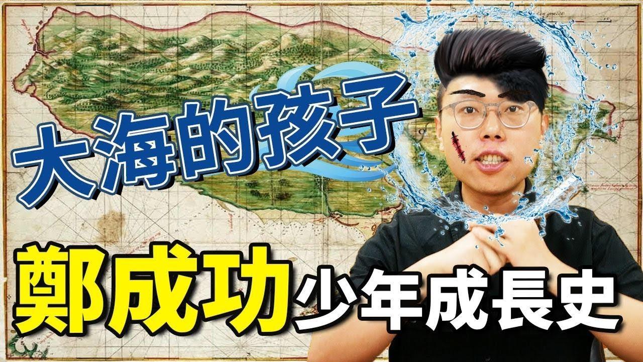 「我是大海的孩子!」鄭成功少年成長史 【臺灣列傳】#7 - YouTube
