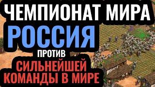 ПОТ и КРОВЬ Россияне против топ 1 команды мира в 1 4 ЧМ по Age of Empires 2