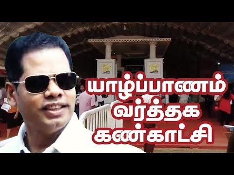 யாழ்ப்பாணம் வர்த்தக கண்காட்சி | Vanakkam Thaainadu Part 01, Jaffna Trade Fair - IBC Tamil
