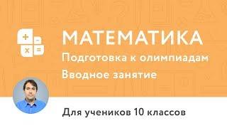 Вводное занятие к курсу «Подготовка к олимпиадам по математике 10 класс»