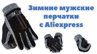 Обзор посылки с Aliexpress: Тёплые мужские зимние перчатки