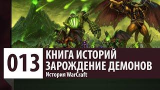 Книга Историй [выпуск 13]. История Мира WarCraft: Зарождение Демонов