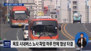 목포시내버스 파업 하루만에 '정상화'[목포MBC 뉴스데…