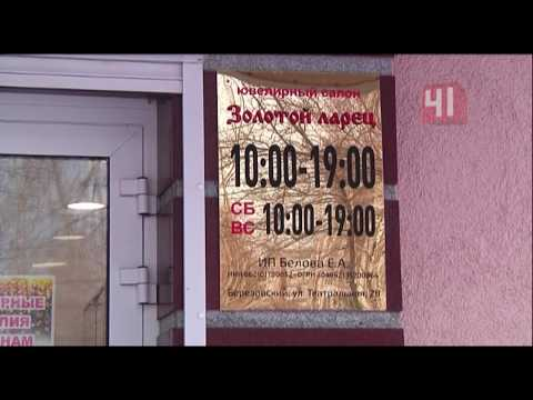 Дерзкое ограбление в Березовском/ Свердловская область