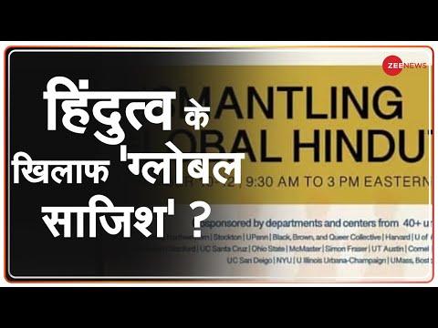 हिंदुत्व को बदनाम करने के लिए अंतर्राष्ट्रीय साजिश   Dismantling Global Hindutva Conference