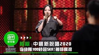 《中國新說唱2020》李佳隆100秒超SKR! 4位導師瘋搶 愛奇藝台灣站