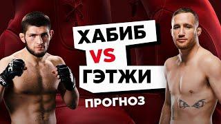 Прогноз: Хабиб Нурмагомедов – Джастин Гэтжи. Чего ждать от боя? UFC 254