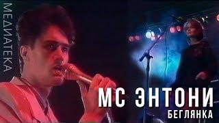 MC Энтони - Беглянка, 1992