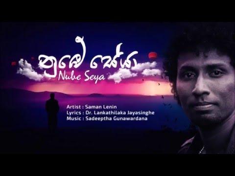 Numbe Seya ( නුඹේ සේයා) - Saman Lenin Ft Sadeeptha
