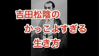 かっこよすぎる吉田松陰の生き方 新政府の 内閣総理大臣 2人 国務大臣 ...