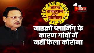 Corona रोकथाम में Rajasthan अव्वल, चिकित्सा मंत्री Raghu Sharma ने सार्वजानिक की केंद्र की रिपोर्ट