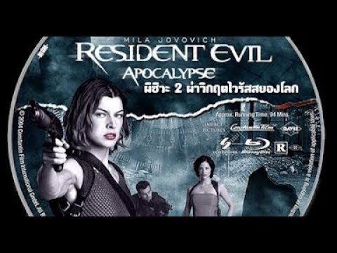 ผีชีวะ 2 ผ่าวิกฤตไวรัสสยองโลก 2004 [HD 720p][พากย์ไทย]