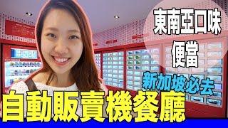 新加坡首家賣東南亞便當的自動販賣機餐廳!?|Singapore's first vending machine cafe Chef In BOX