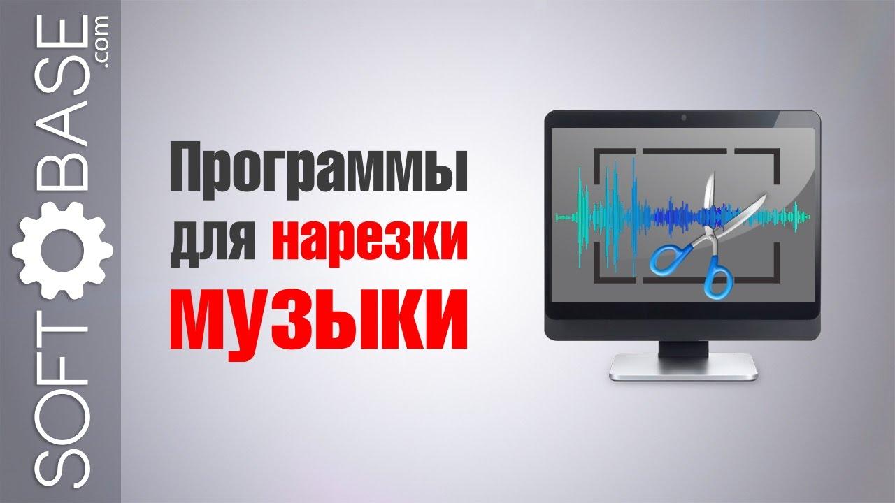 Программа нарезки видео скачать бесплатно русском скачать приложение smart switch