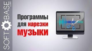 программа для вырезки музыки с видео
