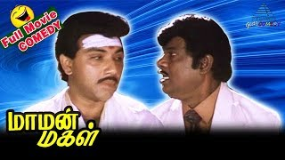Video Maaman Magal Comedy Scenes | Vol 2 | Sathyaraj Goundamani Comedy Collection | Manivannan download MP3, 3GP, MP4, WEBM, AVI, FLV Juli 2018