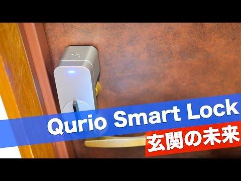 スマホが玄関の鍵!Qrio『Smart Lock』
