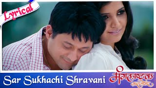 Sar Sukhachi Shravani - Marathi Song with Lyrics - Mangalashtak Once More - Mukta, Swapnil