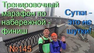 Тренировочный марафон по набережной - финиш (№145)