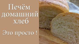 Домашний хлеб Дёшево Быстро и просто экономим время идеи