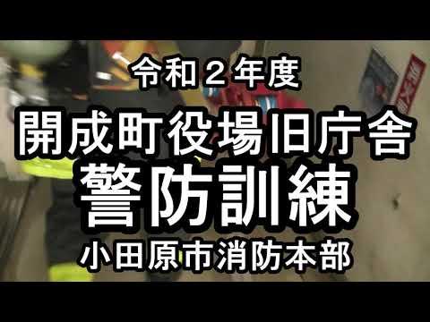 開成町役場旧庁舎警防訓練