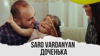 Saro vardanyan - Dochenka // Доченька / Official Video