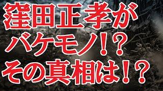 『デスノート』の窪田正孝が放送コードギリギリで危ない!? チャンネル...