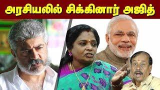 பா ஜ க – விற்கும் எங்களுக்கும் சம்மந்தம் இல்லை அஜித் ரசிகர்கள் | Ajith Fans BJP