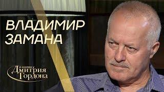 Экс-начальник Генштаба ВСУ Владимир Замана.