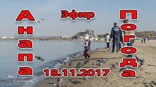 Анапа. Погода. 18.11.2017 Лето вернулось