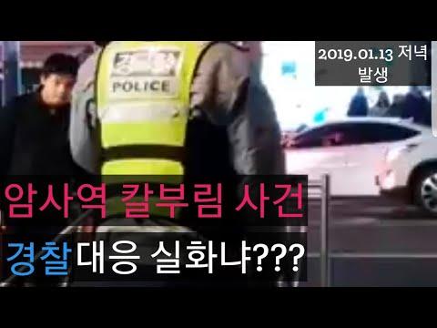 충격 속보 - 강동구 암사역 칼부림사건 동영상 (2019.1.13일)