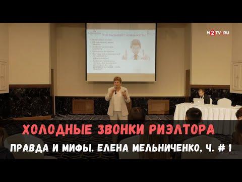 Холодные звонки риэлтора: правда и мифы о телефонных продажах. Выступление Елены Мельниченко, ч. 1