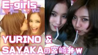 E-girls SAYAKA YURINOがしゃべくり007で盛り上がった宮崎弁トークでし...