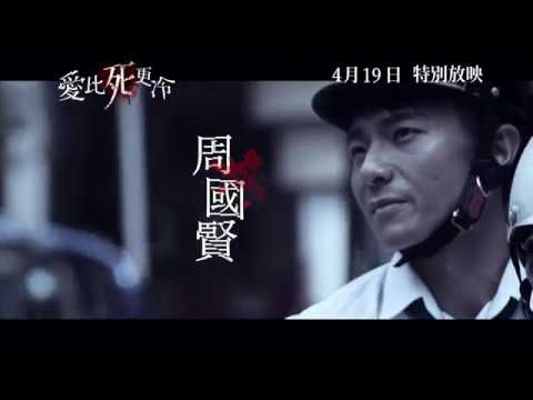 愛比死更冷 (Love Is Colder Then Death)電影預告